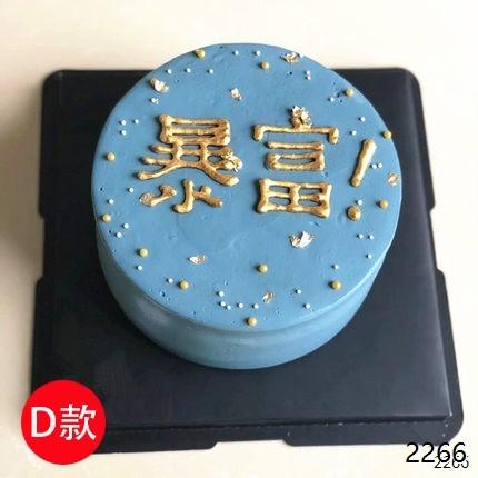 网红暴富蛋糕