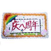 周年庆典蛋糕5